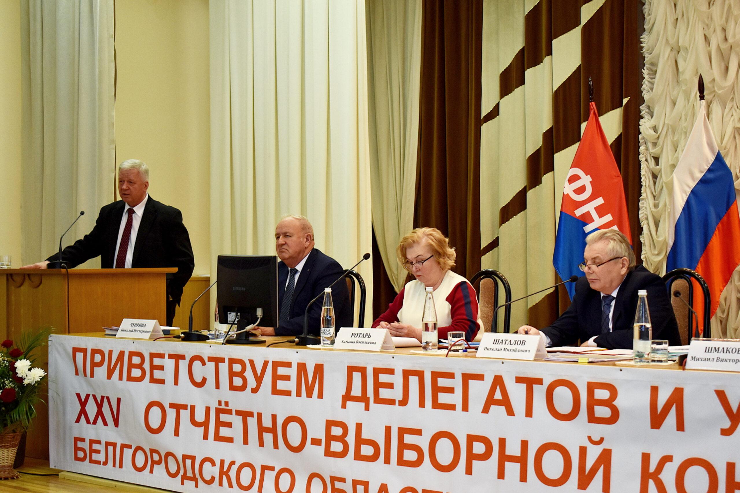 XXV отчетно-выборная конференция областного профобъединения