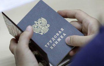 NOVOSIBIRSK, RUSSIA - APRIL 22, 2020: An employment record book brought to an employment office in Novosibirsk's Leninsky District, benefits amounting to 14,556 roubles [$187.99] to be paid from April 1 to June 30 to every citizen declared unemployed in the Novosibirsk Region after March 1. Kirill Kukhmar/TASS  Ðîññèÿ. Íîâîñèáèðñê. Òðóäîâàÿ êíèæêà â ðóêàõ ó æèòåëÿ ãîðîäà â îòäåëå çàíÿòîñòè íàñåëåíèÿ Ëåíèíñêîãî ðàéîíà. Ïîñîáèå ïî áåçðàáîòèöå áóäåò âûïëà÷èâàòüñÿ ñ 1 àïðåëÿ ïî 30 èþíÿ 2020 ãîäà âñåì, êòî áûë ïðèçíàí áåçðàáîòíûì ïîñëå 1 ìàðòà 2020 ãîäà. Äëÿ Íîâîñèáèðñêîé îáëàñòè ìàêñèìàëüíûé ðàçìåð ïîñîáèÿ ïî áåçðàáîòèöå — 14 556 ðóáëåé. Êèðèëë Êóõìàðü/ÒÀÑÑ